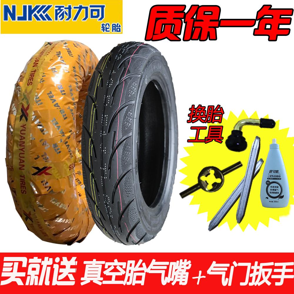 耐力可电动车真空胎3.00/3.50-10摩托车轮胎300/350-10加厚防滑胎