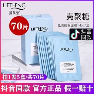 抖音同款LFSPRING/莉芙泉壳聚糖盈润舒护面膜懒人睡眠面膜。