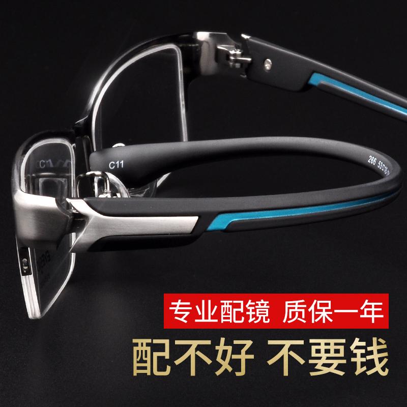 眼镜近视男款有度数可配商务半框纯钛眼镜框男大脸超轻眼睛框镜架