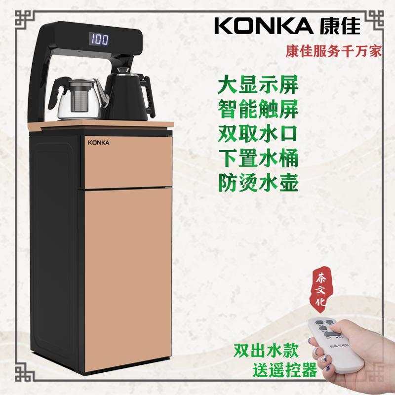 康佳茶吧饮水机下置水桶茶吧机家用 全自动上水立式 冷热智能遥控