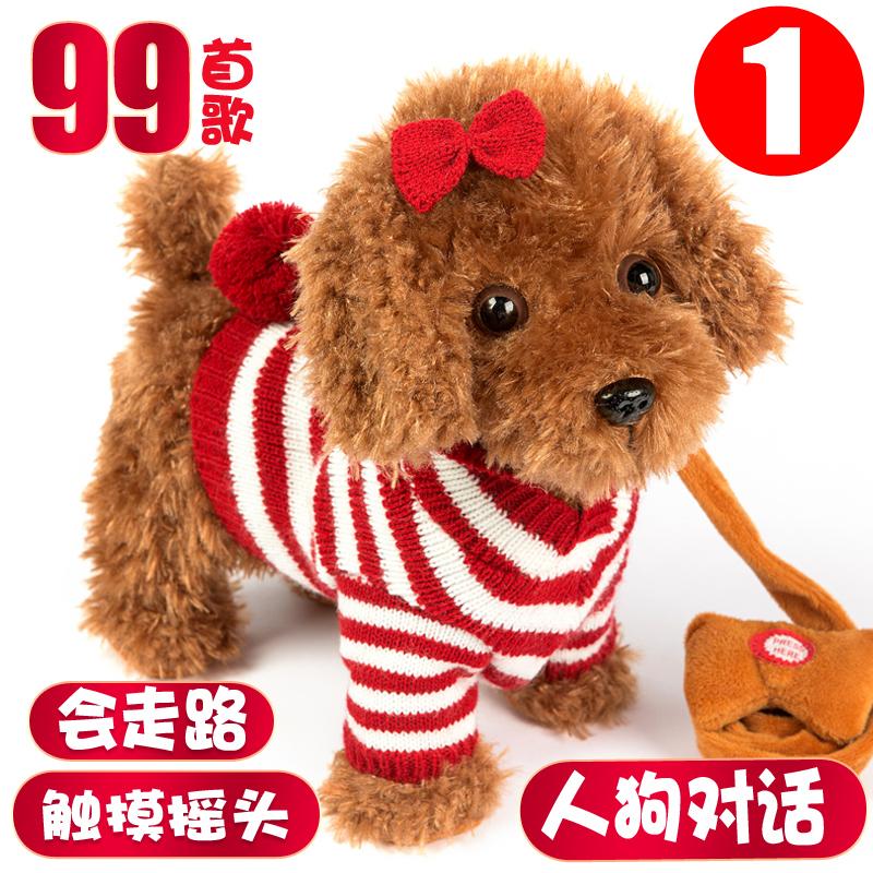 儿童电动毛绒玩具狗狗会唱歌会叫电子机器狗仿真走路泰迪小狗女孩