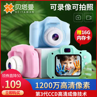 儿童相机数码玩具可拍照1200万宝宝迷你小单反照相机生日礼物女男