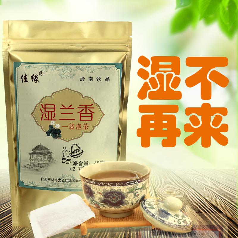 湿兰香健脾去湿气茶包薏米茶芡实茶痰湿体质男女去湿茶除湿祛湿茶