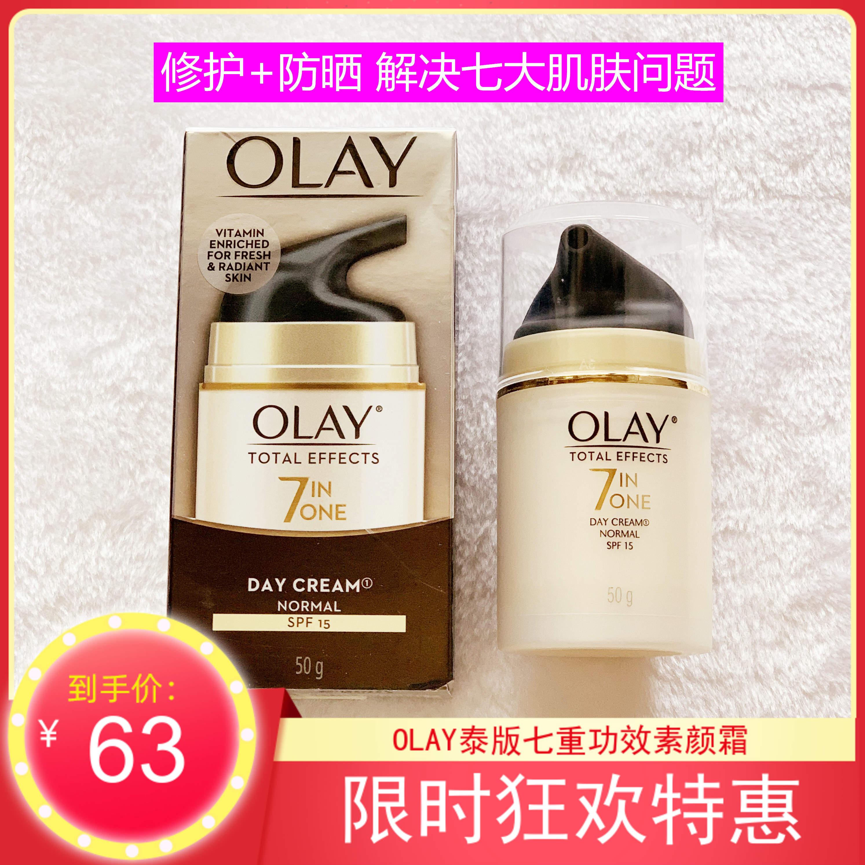 OLAY玉兰油七重多效修护防晒面霜50g修复保湿补水滋润隔离素颜霜