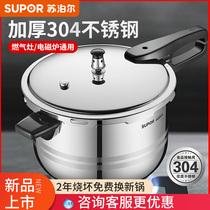 苏泊尔304不锈钢高压锅家用燃气电磁炉通用加厚防爆小压力锅商用