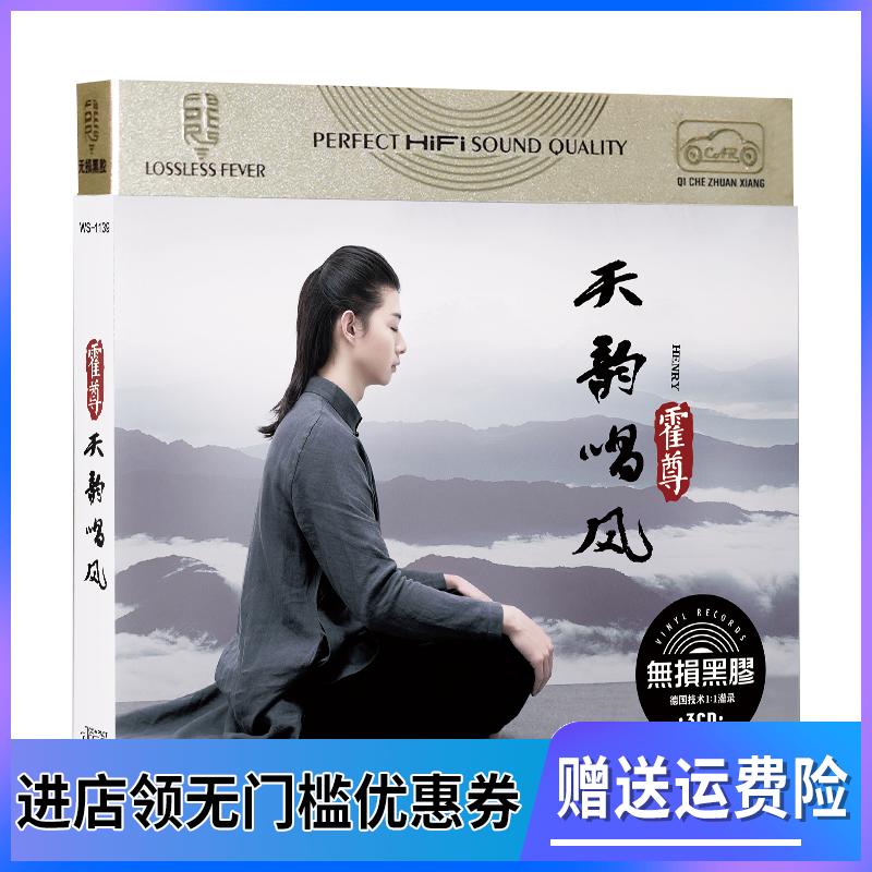 正版霍尊专辑cd 国风音乐光盘华语流行歌曲卷珠帘 汽车载唱片碟片