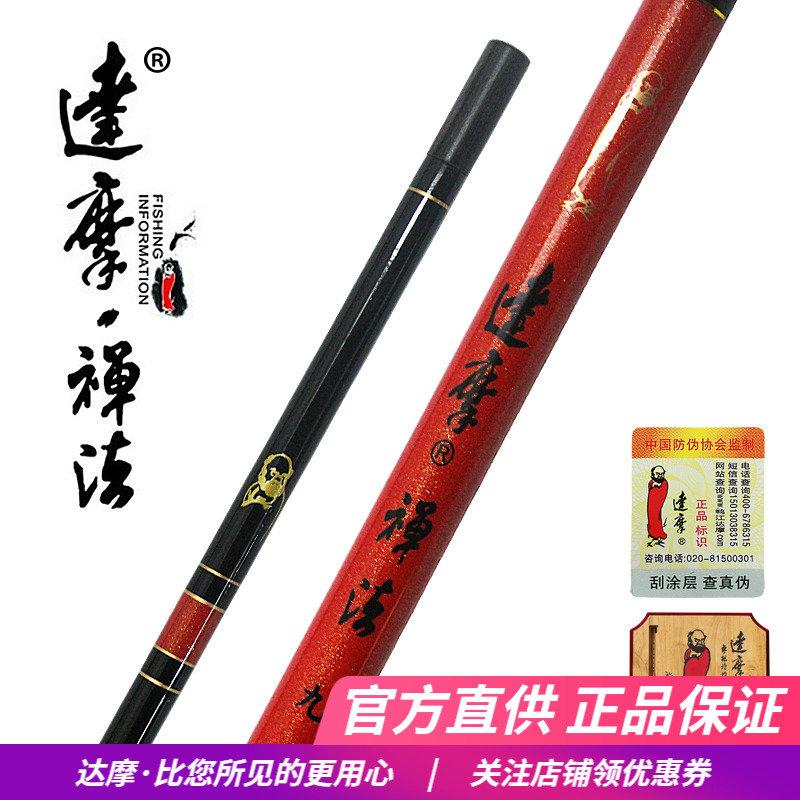 达摩鱼竿正品 禅法3.6/3.9/4.5/4.8/5.4米碳素手竿轻型台钓竿鱼杆