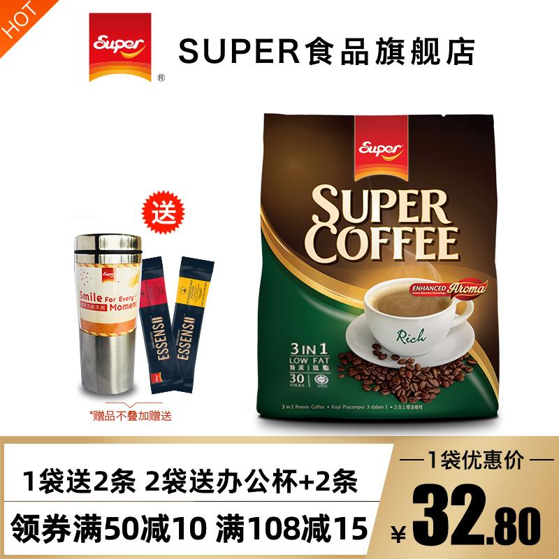 super超级马来西亚原装进口速溶咖啡3合1特浓咖啡伴侣600g/袋装