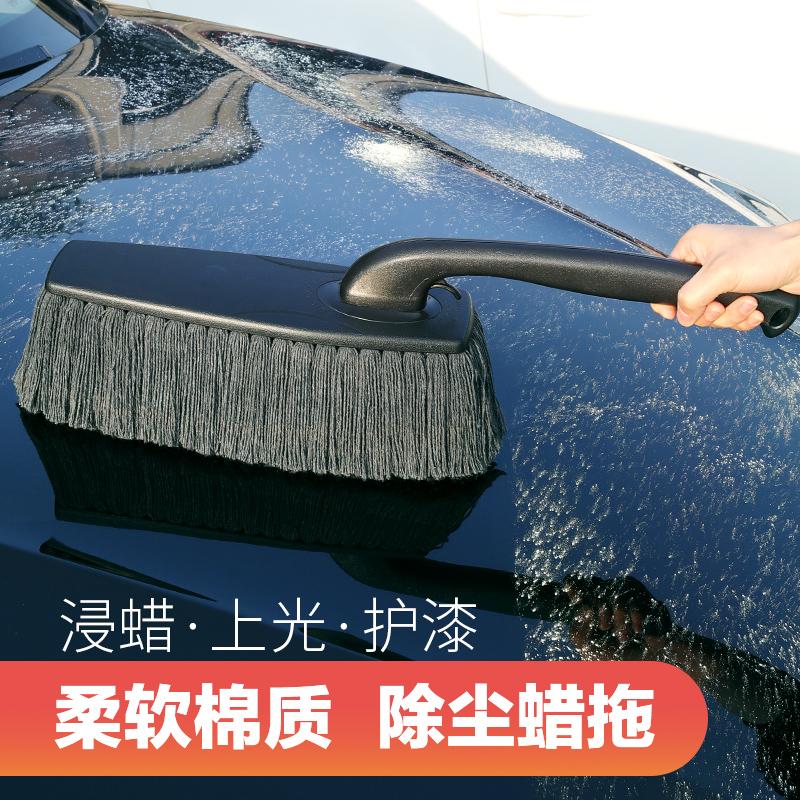 洗车擦车神器工具车用扫车灰尘掸子蜡拖把汽车刷子除尘掸软毛蜡刷