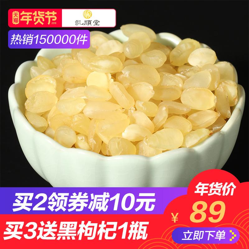 双颊雪莲子 贵州皂角米天然野生皂角米桃胶雪燕银耳伴侣 205g/瓶