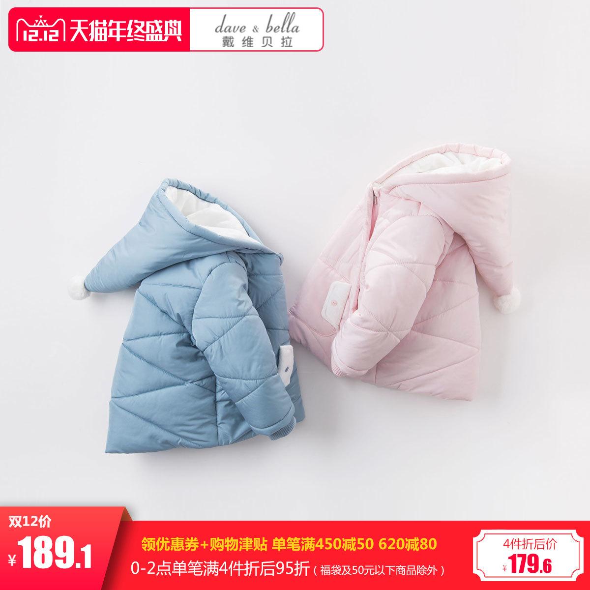 【夹棉】davebella戴维贝拉2017冬季新款外套 宝宝保暖外套DB5579