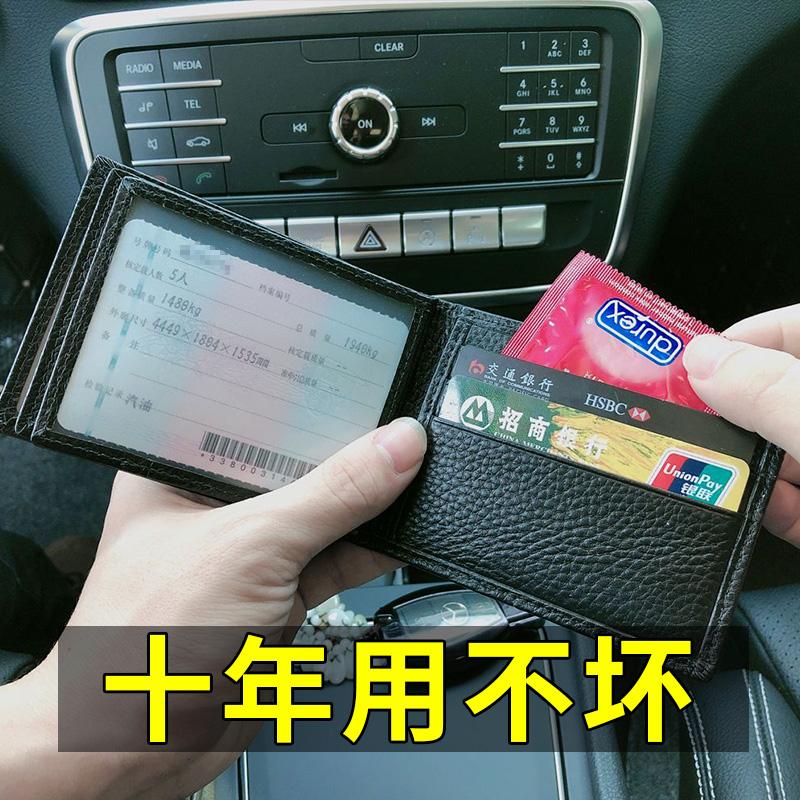 真皮驾驶证皮套个性创意男士驾照本保护一体包女机动车行驶二合一