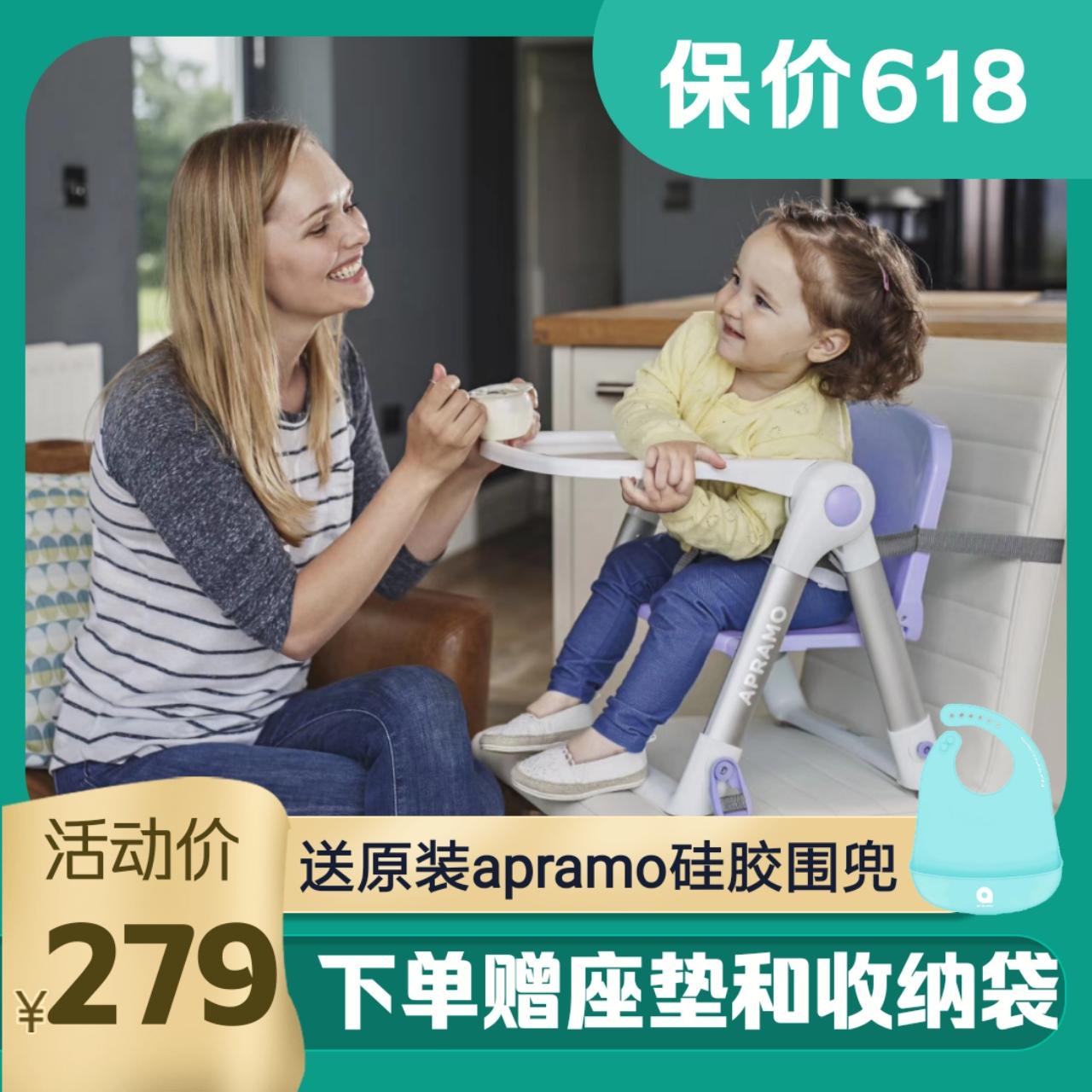 英国安途美apramo宝宝餐椅flippa多功能外出便携可折叠儿童桌椅