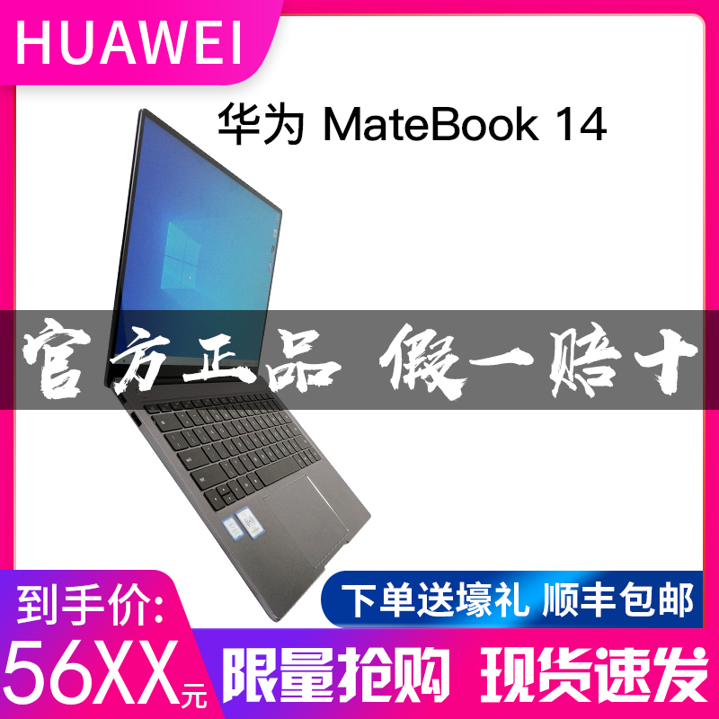 【正品速发】Huawei/华为 MateBook 14 KLV-W19 寸轻薄笔记本电脑
