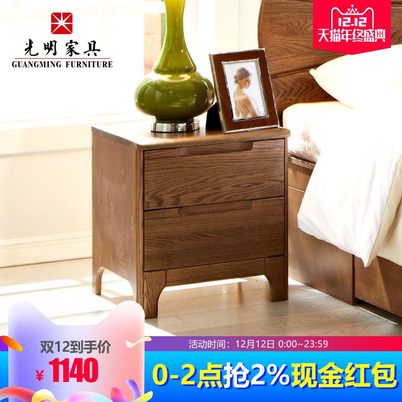 光明家具 红橡木全实木床头柜 北欧简约全实木储物柜大容量收纳柜