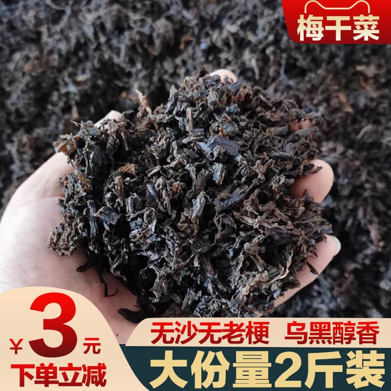 正宗绍兴味梅干菜浙江特产干货农家霉菜无沙干菜特级梅菜干2斤