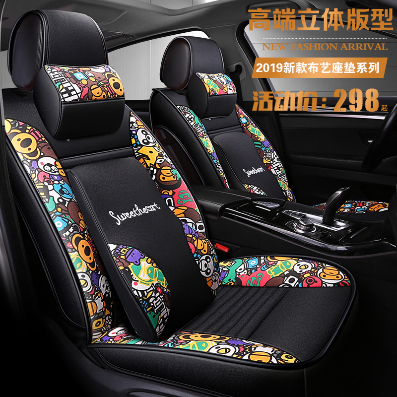 汽车坐垫四季通用可爱全包座套夏季全包围座垫女神布艺座椅套潮牌