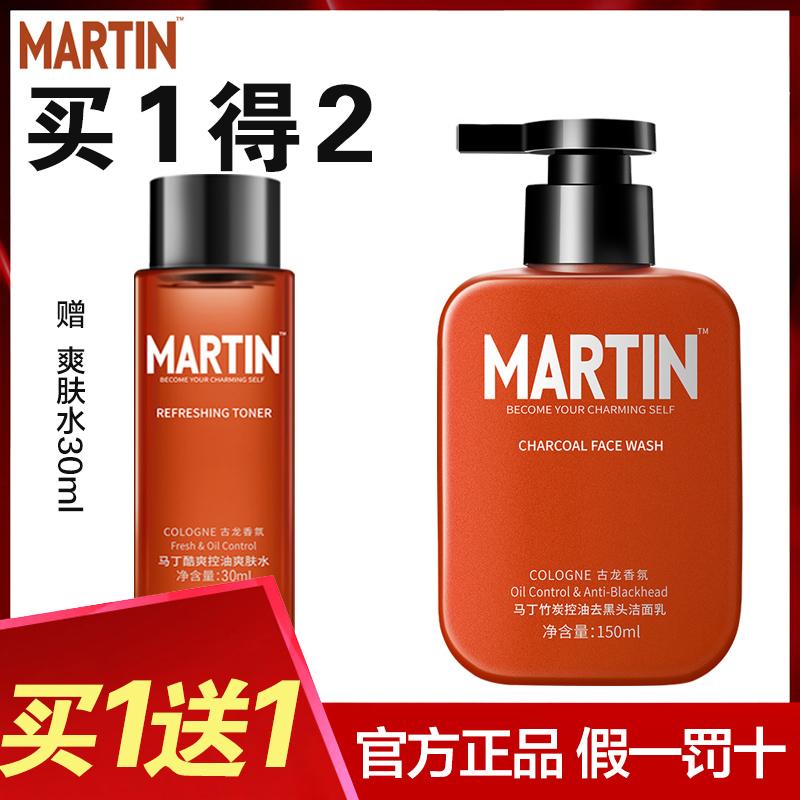 马丁古龙香氛男士洗面奶竹炭控油抗痘去黑头专用保湿洁面乳护肤品