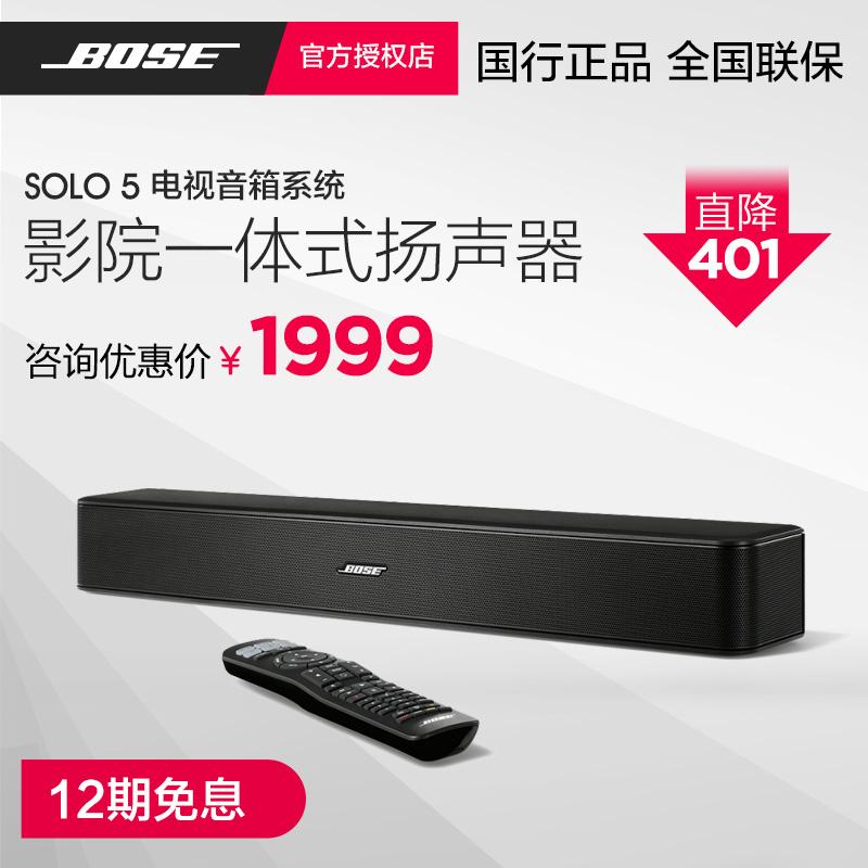 【咨询价1999】BOSE solo 5电视音响 家庭影院一体式音箱 回音壁