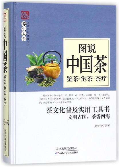 图说中国茶(鉴茶泡茶茶疗)(精)/家庭实用百科全书养生大系