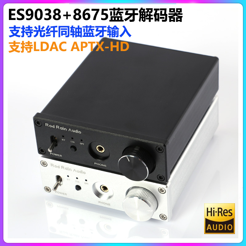 CSR8675蓝牙5.0接收器ES9038 解码APTX-HD LDAC发烧HIFI解码器