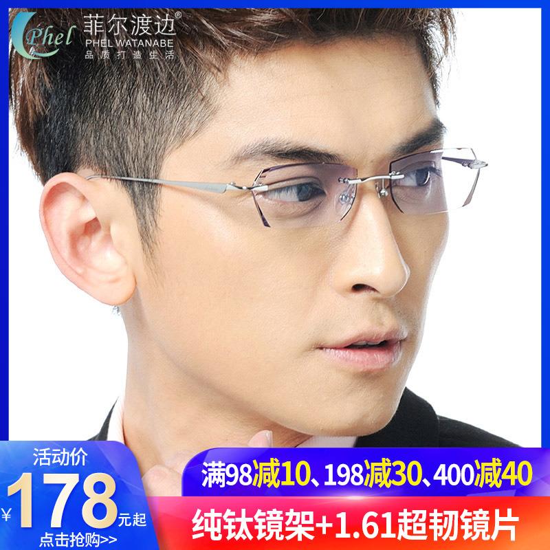 钻石切边眼镜 男款纯钛无框近视眼镜架 变色大脸 配成品眼镜框N1