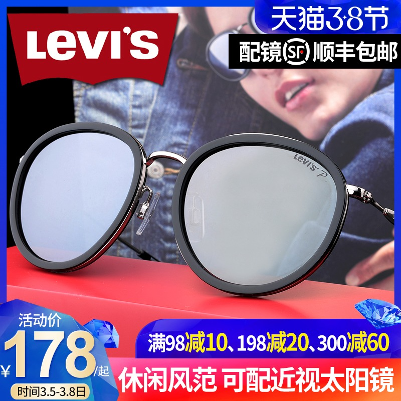 Levis李维斯偏光镜 近视偏光太阳镜 男女款复古圆框墨镜LS98020