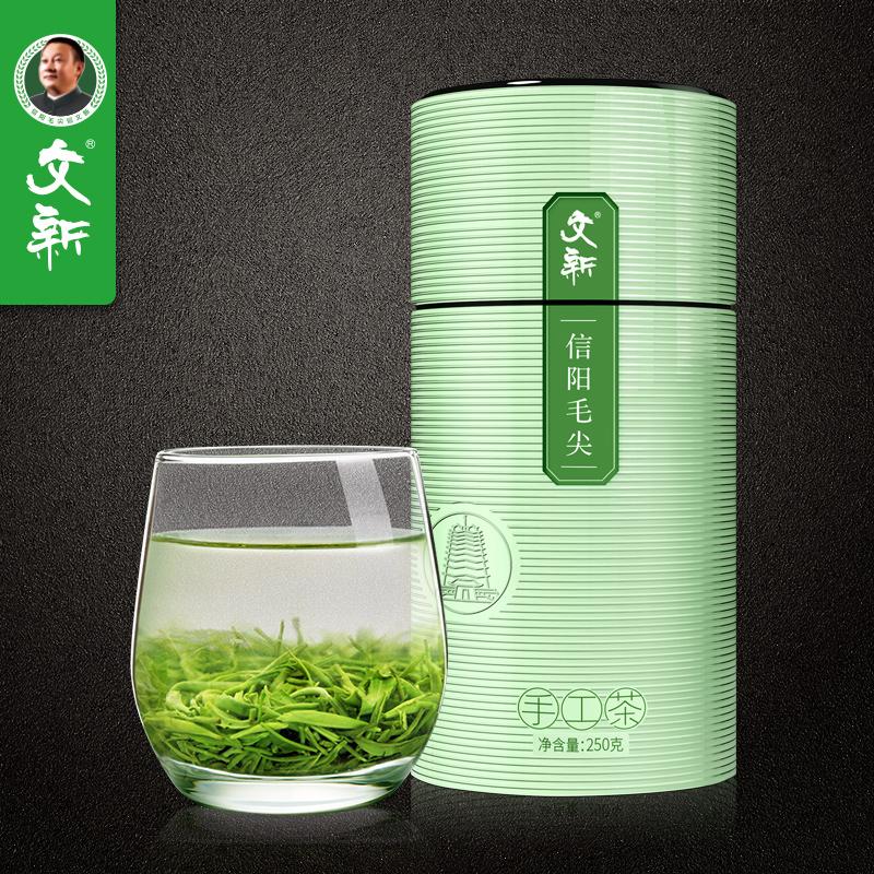 【2017新茶】文新信阳毛尖茶叶绿茶自产自销毛峰春茶250g