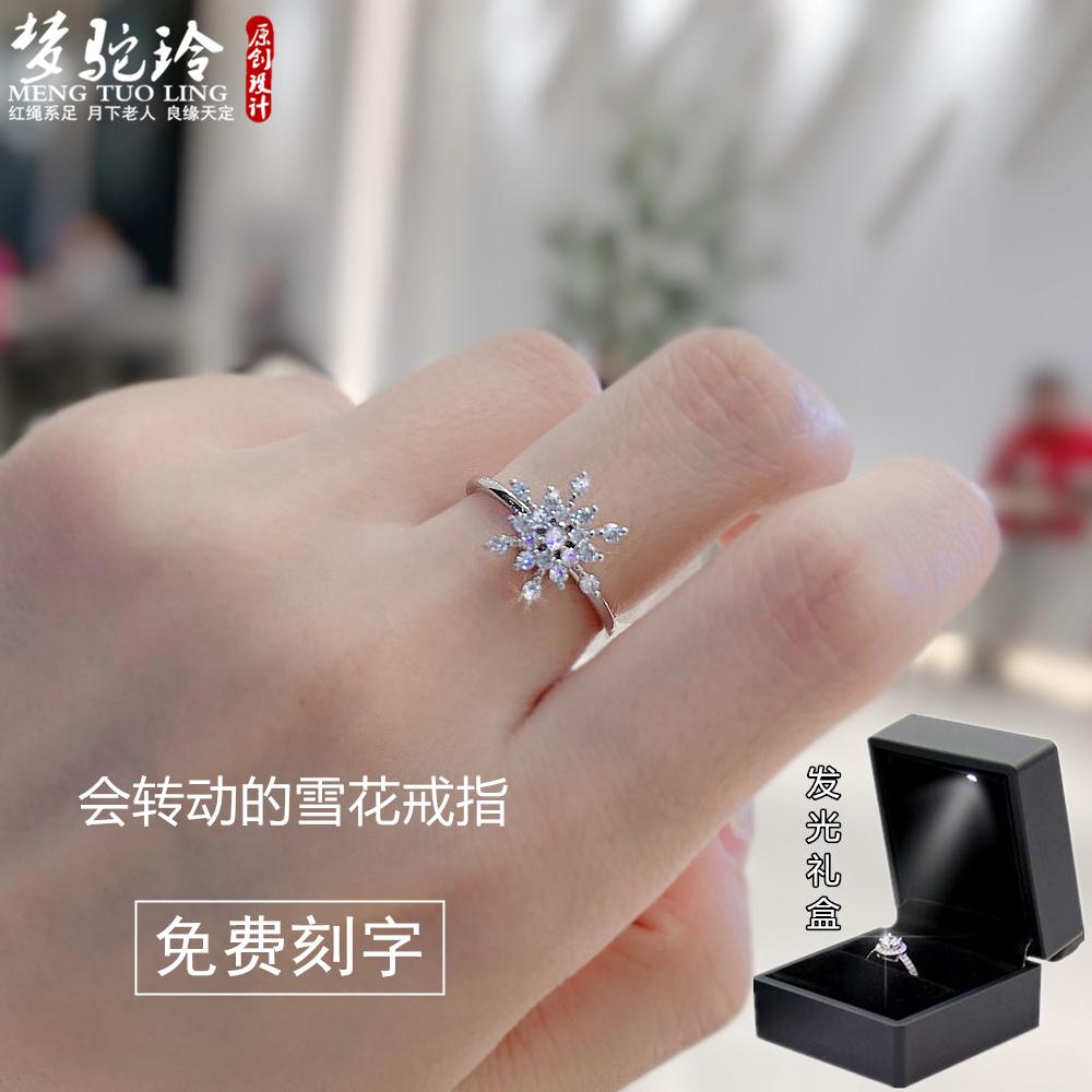 网红同款会转的可旋转雪花戒指转动戒指简约圣诞食指指环女可调节