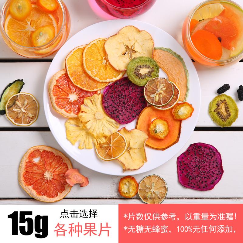 手工无添加水果片茶15g 西柚片橙子片火龙果干片奇异果片孕妈零食