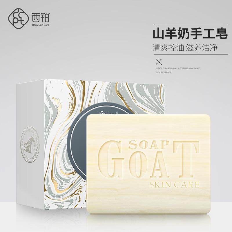 澳洲山羊奶皂除螨皂洗脸硫磺海盐香皂祛痘洁面奶皂去螨虫奶皂洗澡
