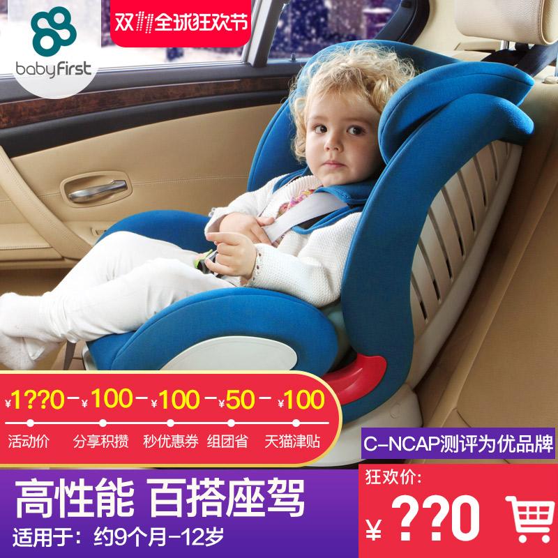 宝贝第一 儿童安全座椅isofix9个月-12岁1-2-3-4岁车载宝宝汽车用