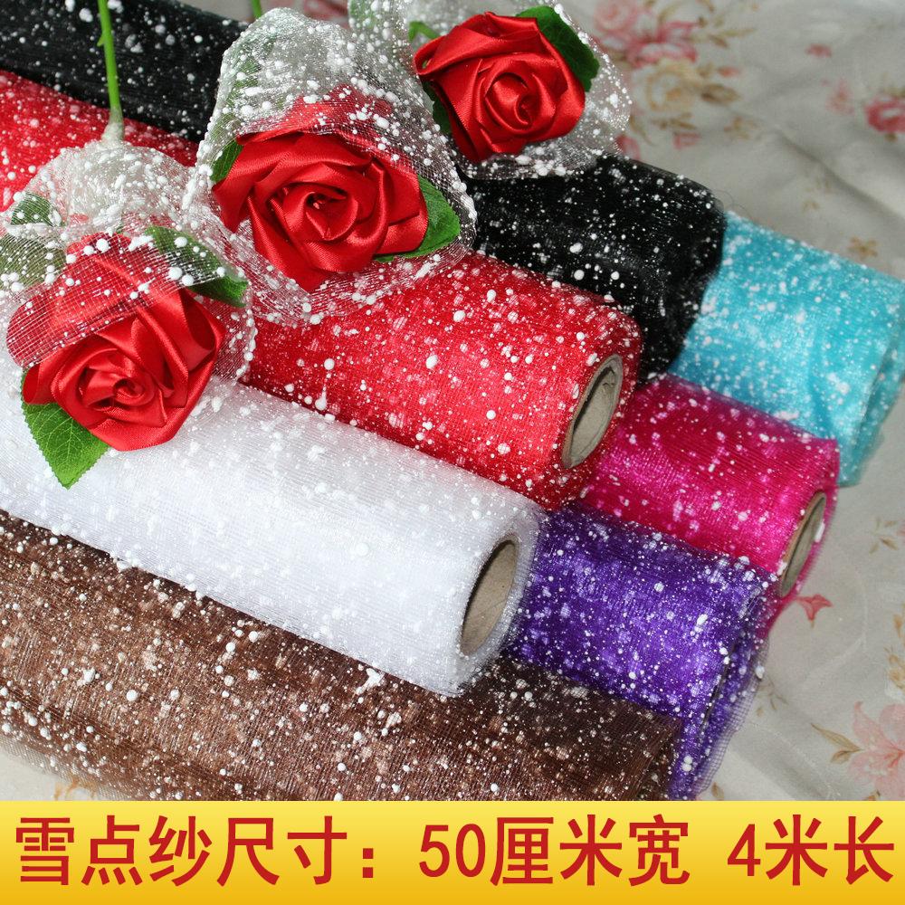 厂家直销花店专用鲜花包装材料雪点纱丝带喷点纸
