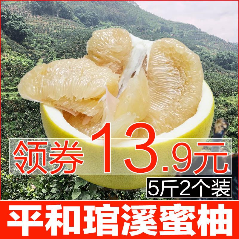 福建平和琯溪蜜柚5斤白肉柚子水晶蜜柚新鲜水果非红心柚子西柚子