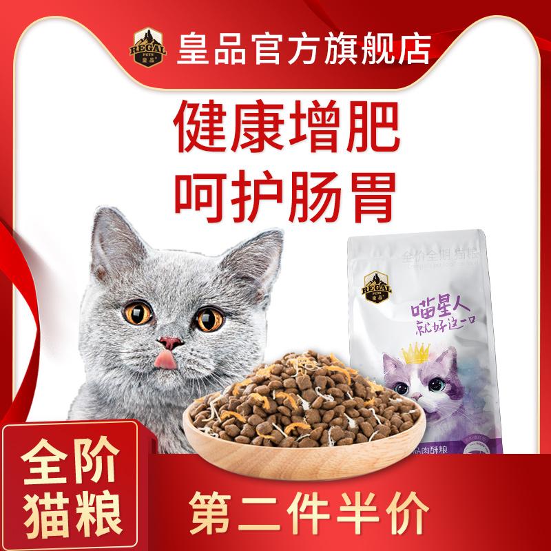 皇品猫粮 增肥发腮1-4月幼猫粮奶糕橘猫蓝猫天然鱼肉味经济成猫粮