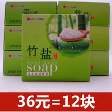 包邮正品韩国LGbu5盐香皂1ia2块优惠装草本植物保湿清雅竹香持久