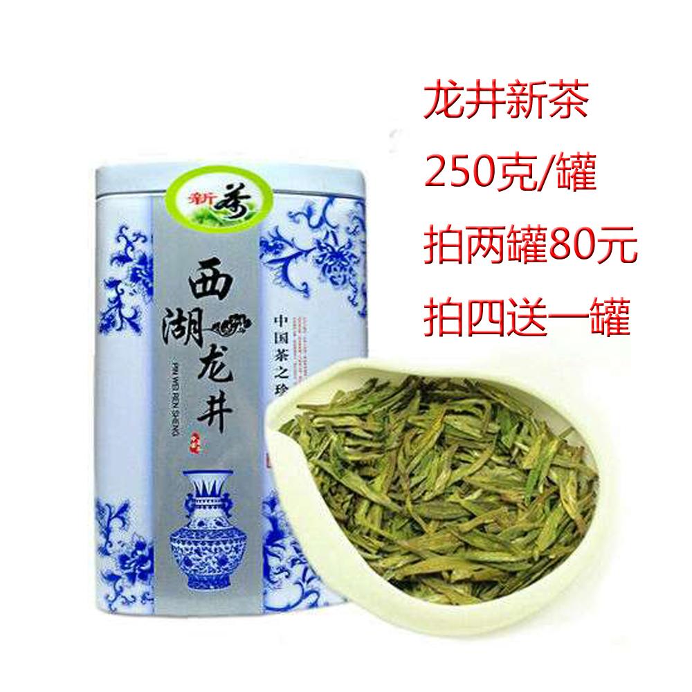 浓香型西湖大佛龙井2017新茶雨前龙井茶春季茶叶高山绿茶罐装250g