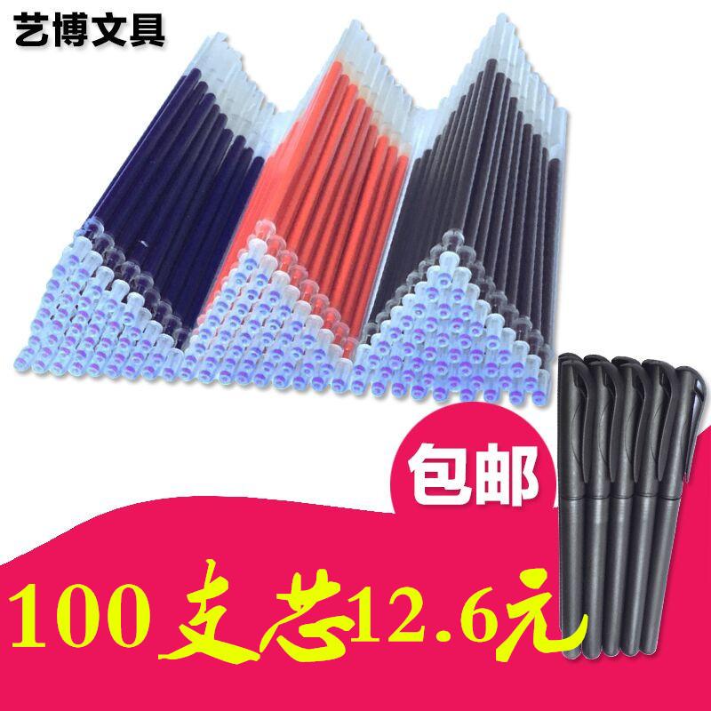 100支中性笔芯0.38mm 替芯
