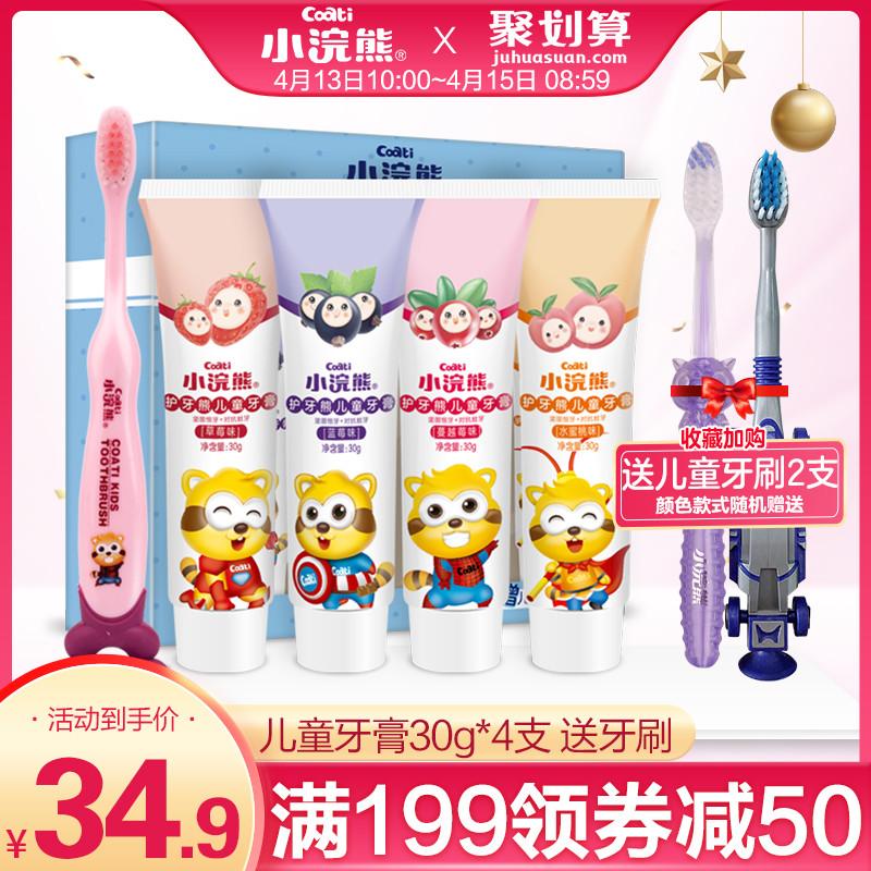 小浣熊儿童牙膏可吞咽3岁以上6-12岁无氟水果味牙膏宝宝牙刷套装