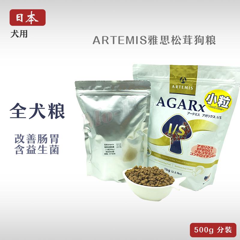 现货日本空运雅思松茸益生菌小颗粒宠物养胃狗粮500g分装幼成犬粮