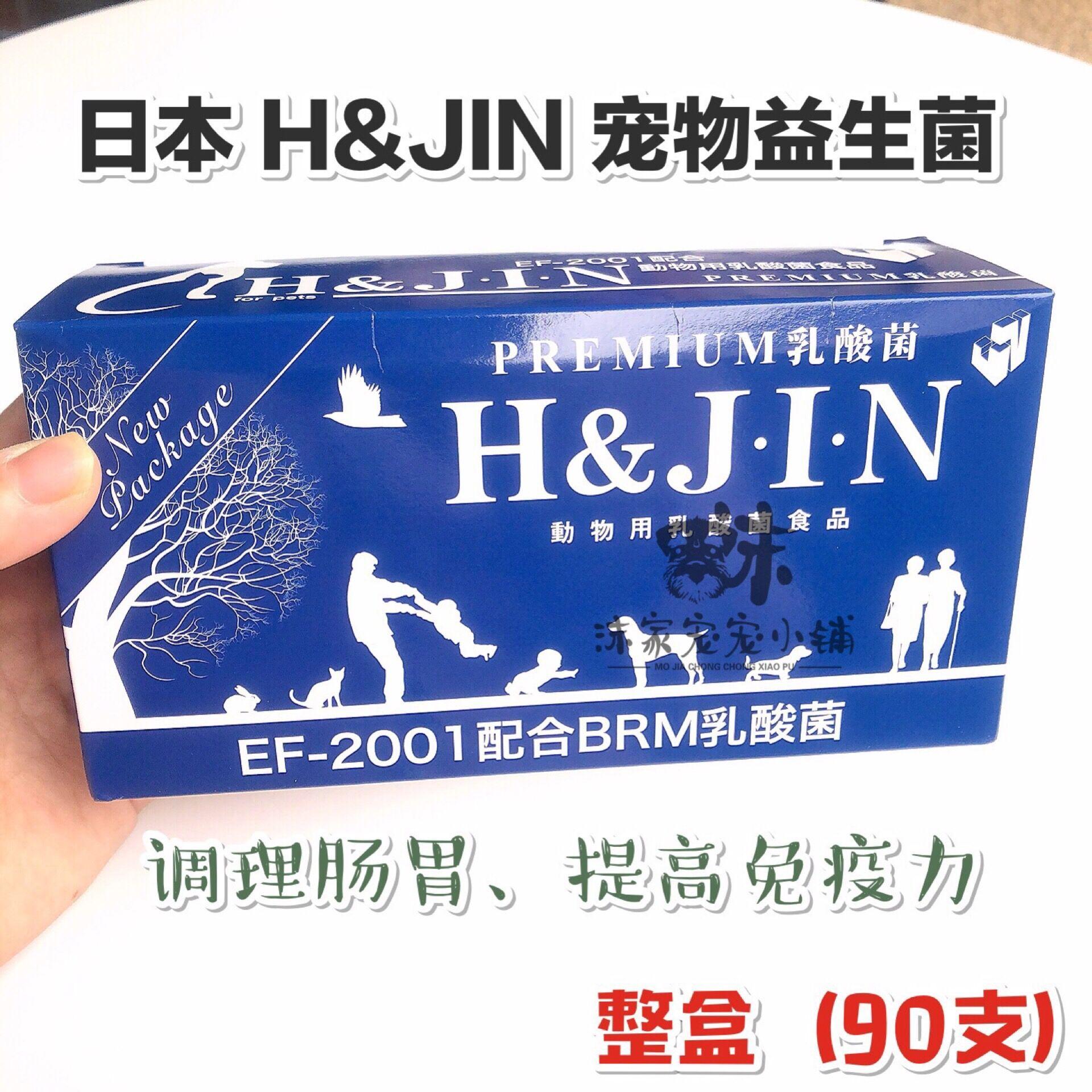 日本JIN宠物犬猫免疫乳酸菌提高免疫肠胃好助消化益生菌整盒90支