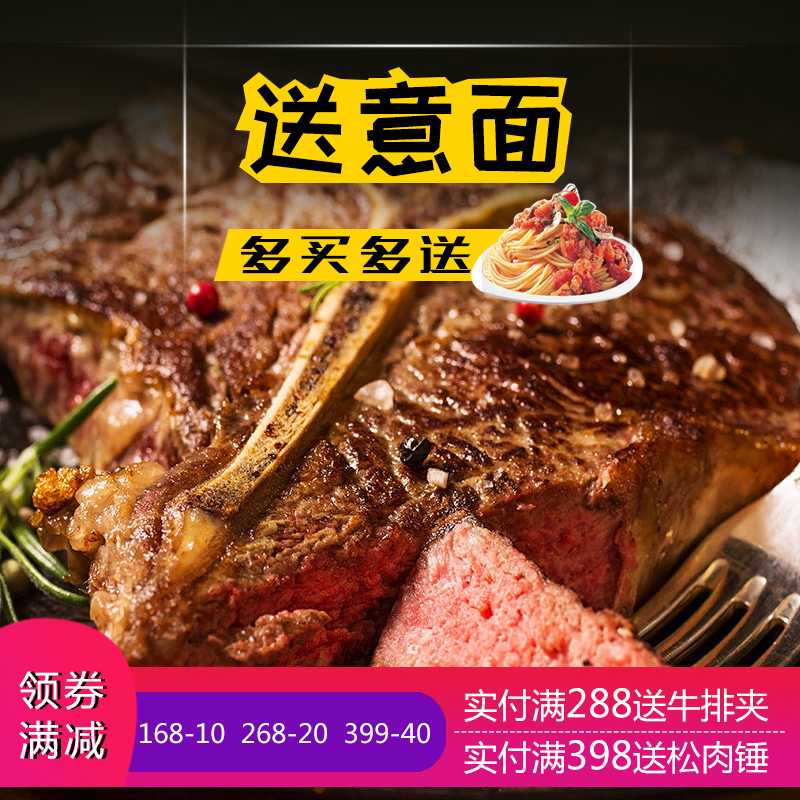 【疯抢】尚品尚澳洲进口T骨家庭原切牛排套餐团购黑椒新鲜牛扒