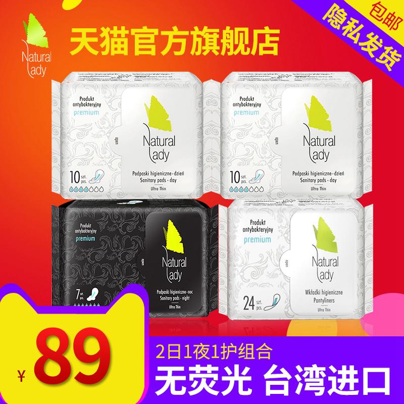 NaturalLady台湾进口女神卫生巾批发整箱组合装 日用夜用无荧光剂