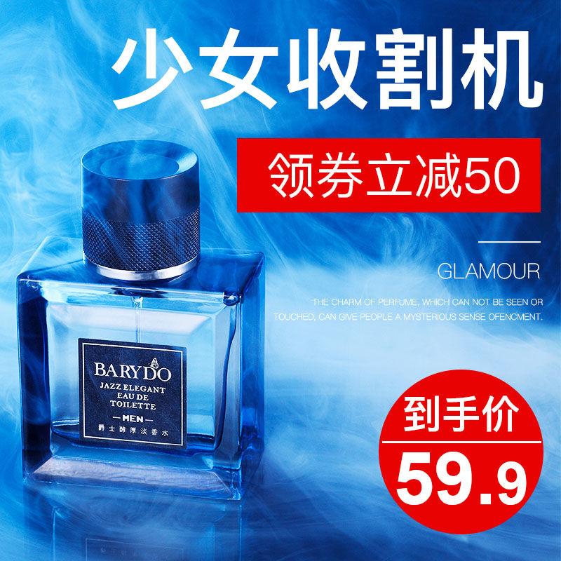 布兰朵男士香水持久淡香法国清新学生蔚蓝古龙流沙女固体香膏礼盒