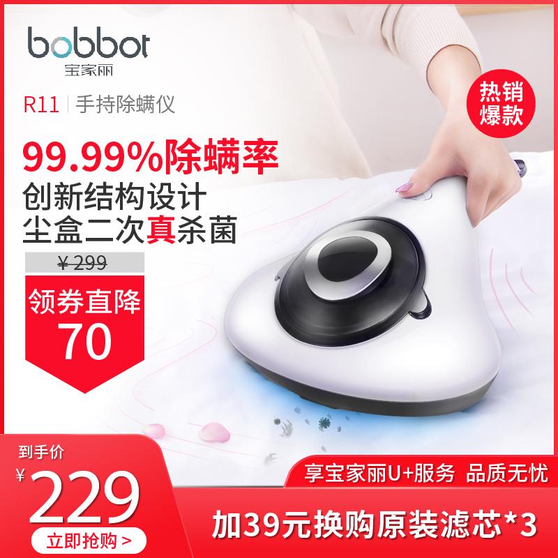 宝家丽紫外线杀菌家用床上小型强力吸尘器除螨仪去螨虫机静音R11优惠券