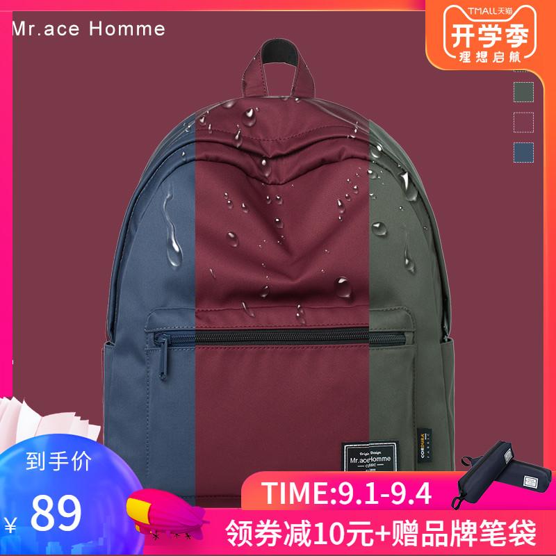 Mr.ace Homme纯色双肩包马卡龙色女韩版大容量学生书包简约背包男