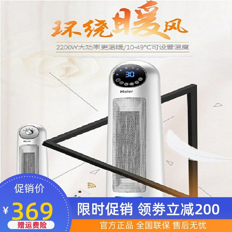 海尔暖风机家用取暖器小型电暖速热小太阳办公卧室浴室客厅烤火炉