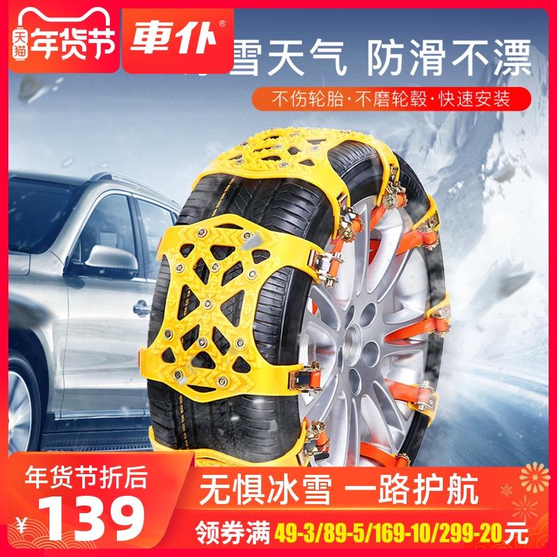 汽车轮胎防滑链轿车SUV货车面包车越野轮胎防滑神器通用型雪地链