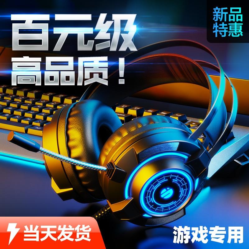 英菲克G2电脑耳机头戴式耳麦电竞游戏吃鸡台式机笔记本带麦克风有线绝地求生吃鸡专用听声辩位带话筒手机通用