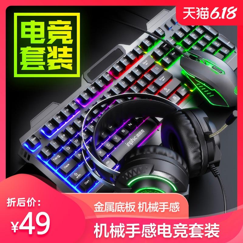 英菲克V680键盘鼠标套装游戏键鼠机械手感金属加重有线家用台式笔记本电脑外设外接炫光七彩网吧网咖电竞lol